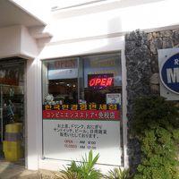 リゾートマート