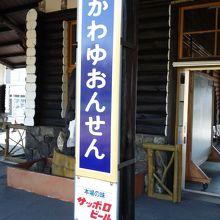 川湯沿線駅