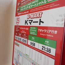時刻表はバス停に案内してあります