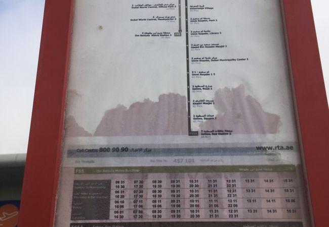 アール マクトゥーム国際空港 (DWC)