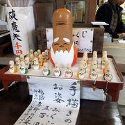 都七福神巡りで、福禄寿神様にお会いしました