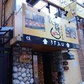 あじたろう 立川駅前店