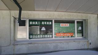 茶臼山高原の美術館