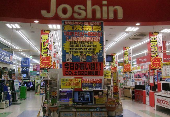 ジョーシン (浦和美園店)