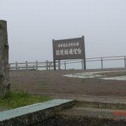 霧多布岬に続いてここも霧で見えない
