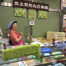 北上京だんご本舗 (仙台パルコ店)