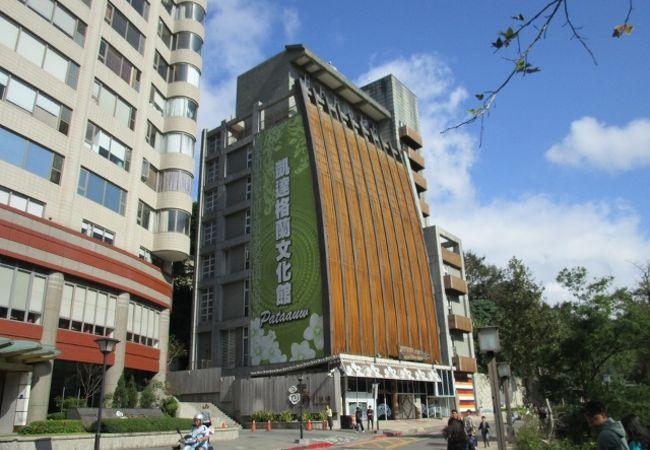 凱達格蘭文化館   台湾平地原住民族の博物館