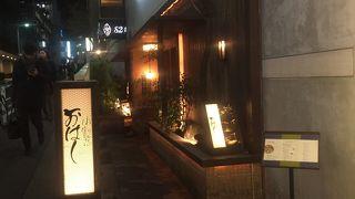 小割烹 おはし 渋谷