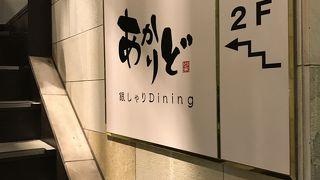 銀しゃりDining灯戸