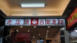 老店頭台南意麺