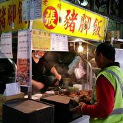TV番組で大東俊介さんが修行しに行った老牌張猪脚飯で食べたよ➰!