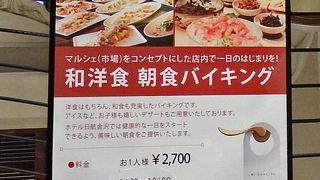 ホテル日航金沢 ザ・ガーデンハウス の 和洋食 朝食バイキング