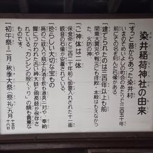 「染井稲荷神社の由来」