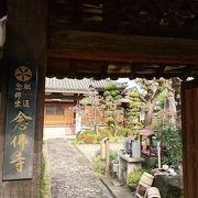 聖徳太子の建立した久宝寺の末院