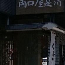 両口屋是清 栄店