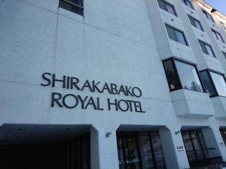 白樺湖ロイヤルホテル 写真