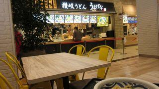 うまげな ららぽーと湘南平塚店
