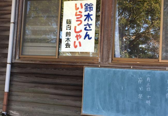 妙な看板 藤白神社