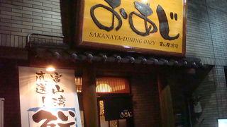 酒菜家おあじ 富山駅前店