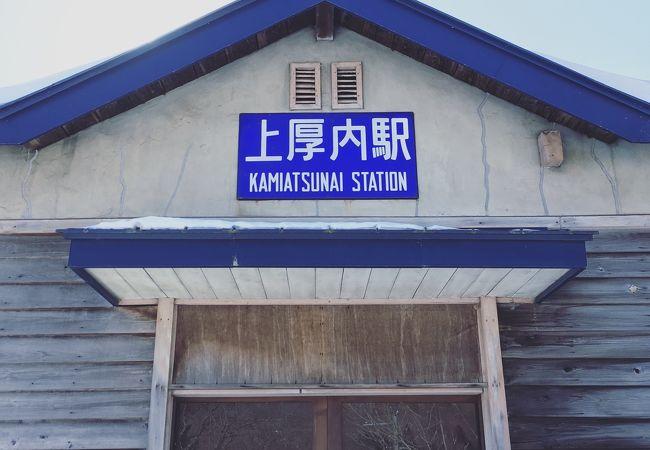 味わい深い木造駅、廃止まであと僅か。