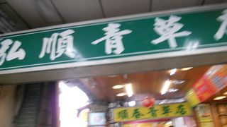 弘順青草店