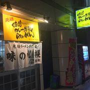 青森発祥グルメ、味噌カレー牛乳ラーメン!