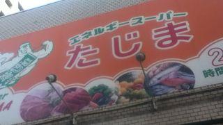 エネルギースーパーたじま (駒込店)