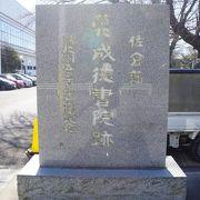 佐倉藩の藩校