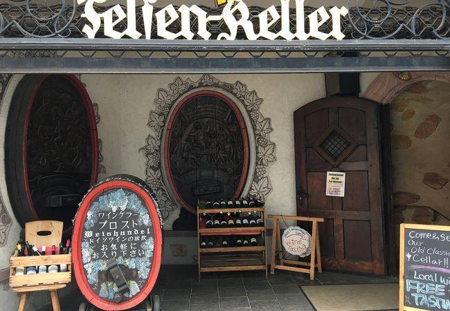 ドイツ製ワイン!