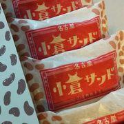 青柳総本家の小倉サンド