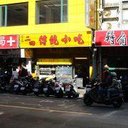 24小吃店   お正月でも開いていました。