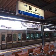 JR北陸本線(琵琶湖線)の駅。 駅舎はとってもオシャレでキレイでした。