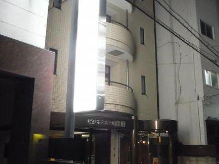 ビジネスホテル駿府 写真
