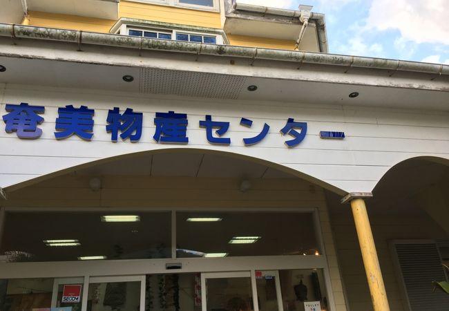 奄美物産センター