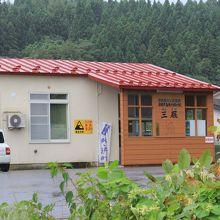 三厩駅駅舎