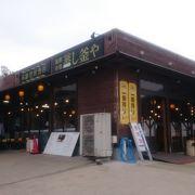 体験型飲食店
