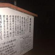 天龍寺の門前