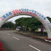 宮古島ワイドーウルトラマラソン
