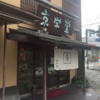 京栄堂  小野店