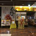 写真:やきとりセンター 辻堂駅前店
