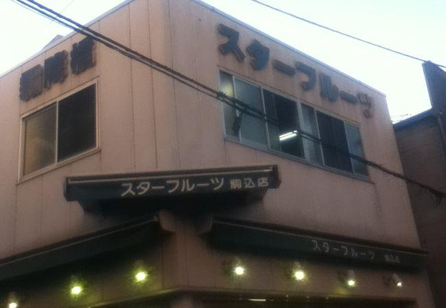 スターフルーツ (駒込店)