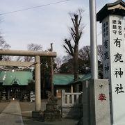 相模国最古の有鹿神社