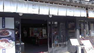 あゆの店 きむら 京橋店