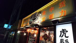 虎髭 町屋店