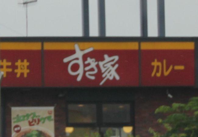 すき家 花巻中央店