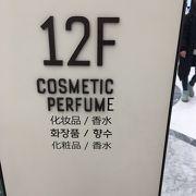 化粧品売り場がガラッと変わっていた