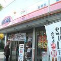 写真:オリジン弁当 京成津田沼店