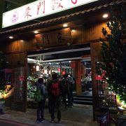 東門餃子館