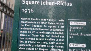 ジャン リクチュス小公園