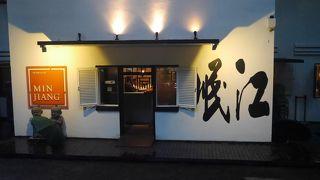 岷江川菜館 (ロチェスターパーク内)